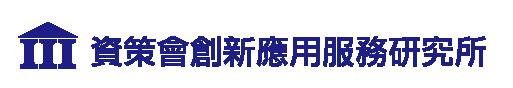 资策会 创新应用服务研究所