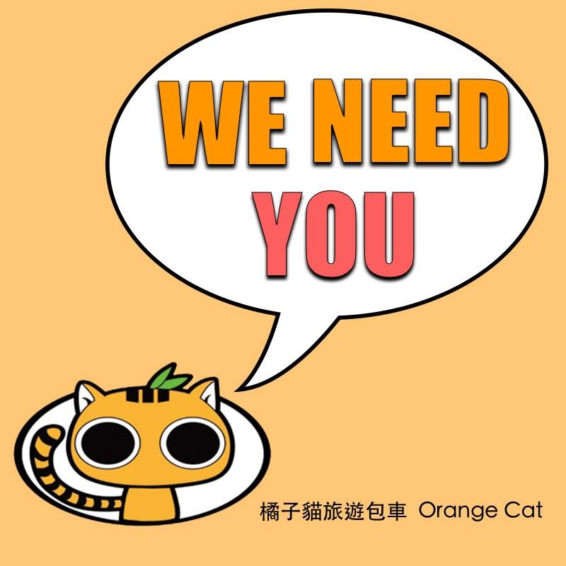 成為橘子貓旅遊包車的合作夥伴