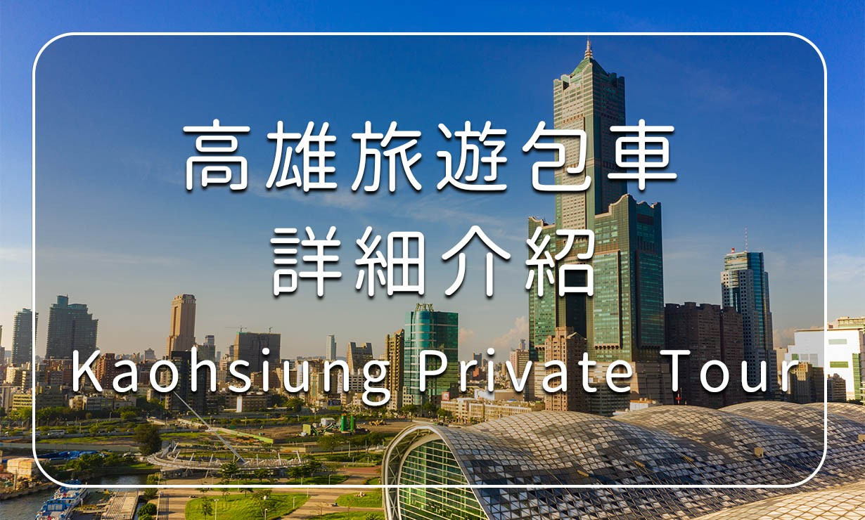 Kaohsiung Private Tour Pirce Information